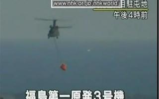 Hélicoptère larguant de l'eau pour refroidir les réacteurs de Fukushima